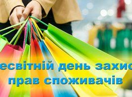 день споживача
