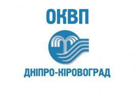 ОКВП Дніпро кіровоград