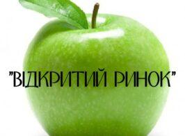 Zelene Yabluko Viddushka лог