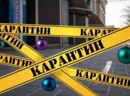 1609939964 Karantin