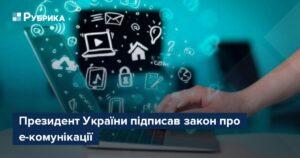 Ua 264653 1610462155prezydent Ukrayiny Pidpysav Zakon Pro E Komunikatsiyi
