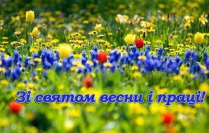 1430386071 1 Travnya