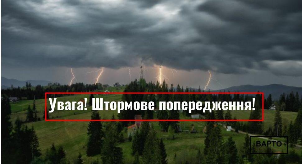 1279481 Shtormove Poperedzhennya Na Vinnichchinu Nasuvaetsya Groza Ta Shkval