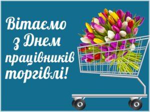 Den Pratsivnikiv Torgivli